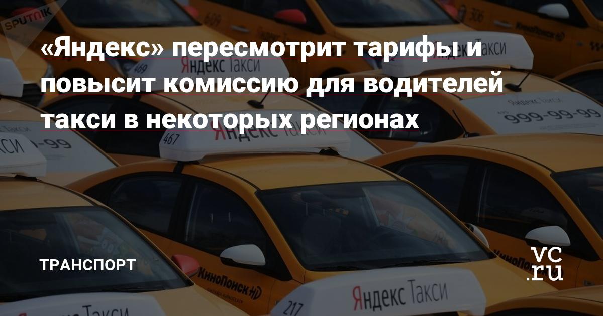 «Яндекс» пересмотрит тарифы и повысит комиссию для водителей такси в некоторых регионах