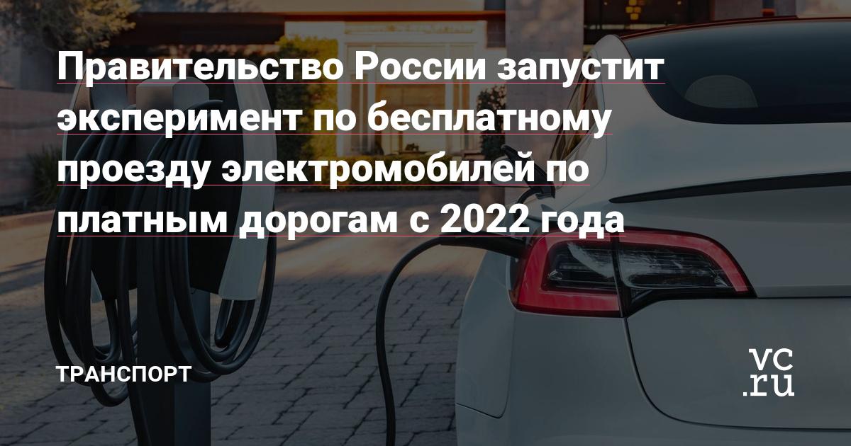 Правительство России запустит эксперимент по бесплатному проезду электромобилей по платным дорогам с 2022 года
