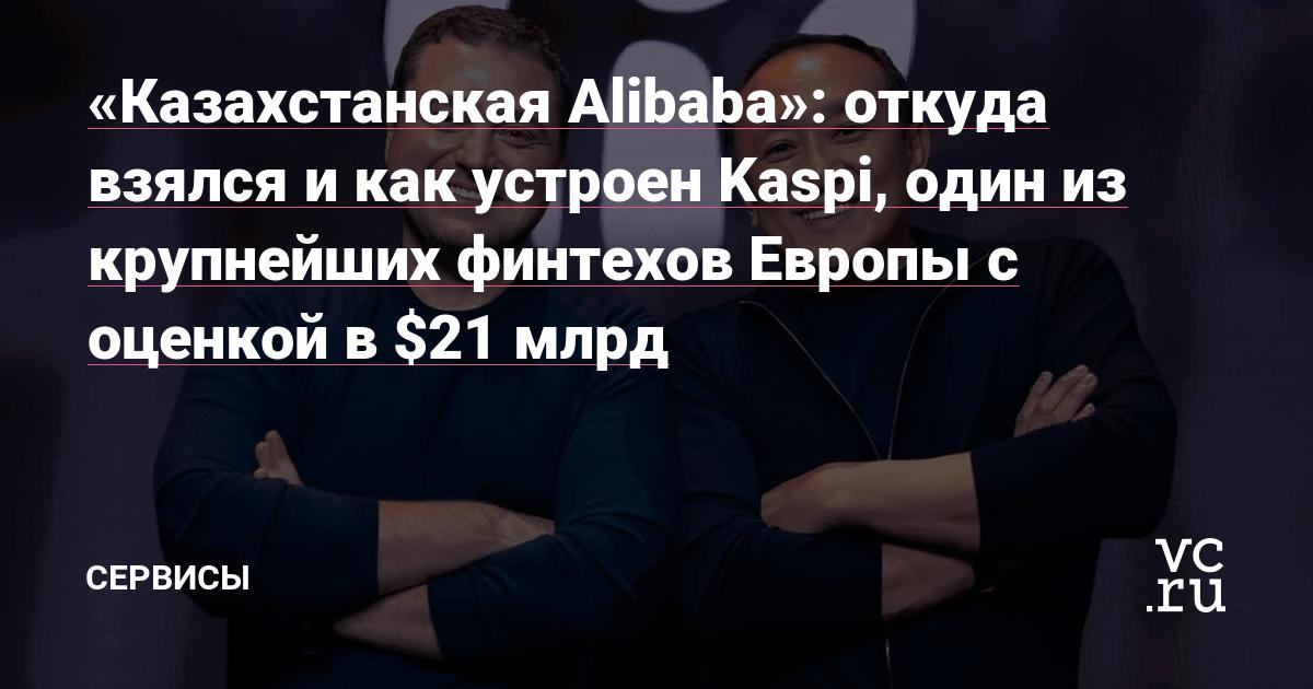 «Казахстанская Alibaba»: откуда взялся и как устроен Kaspi, один из крупнейших финтехов Европы с оценкой в $21 млрд