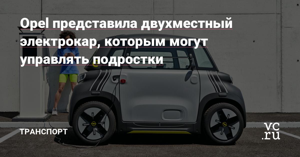 Opel представила двухместный электрокар, которым могут управлять подростки