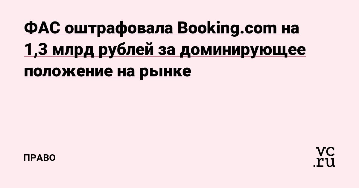 ФАС оштрафовала Booking.com на 1,3 млрд рублей за доминирующее положение на рынке