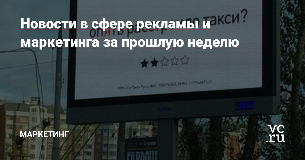 Новости в сфере рекламы и маркетинга за прошлую неделю — Маркетинг на vc.ru ebcca0c77f5