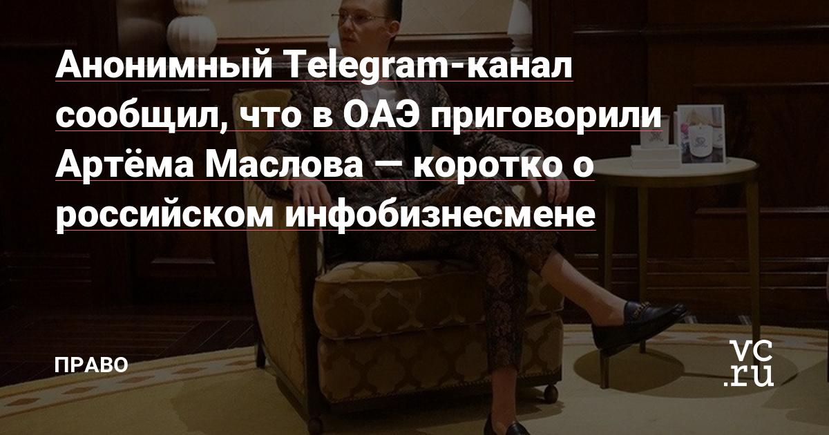 Анонимный Telegram-канал сообщил, что в ОАЭ приговорили Артёма Маслова — коротко о российском инфобизнесмене
