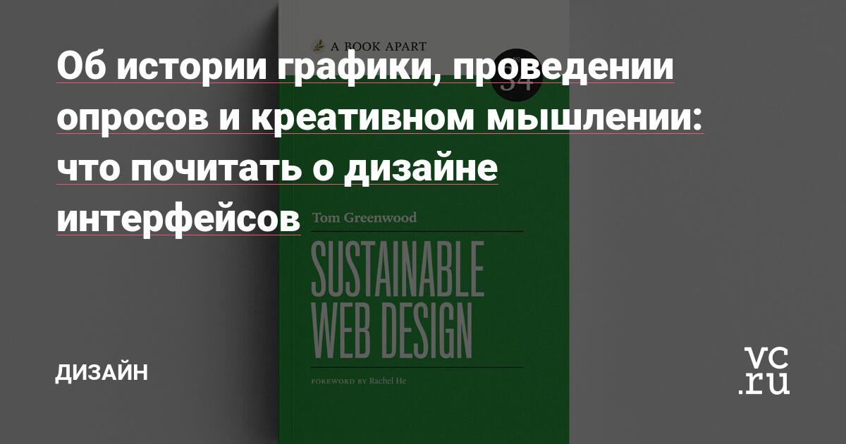 Об истории графики, проведении опросов и креативном мышлении: что почитать о дизайне интерфейсов