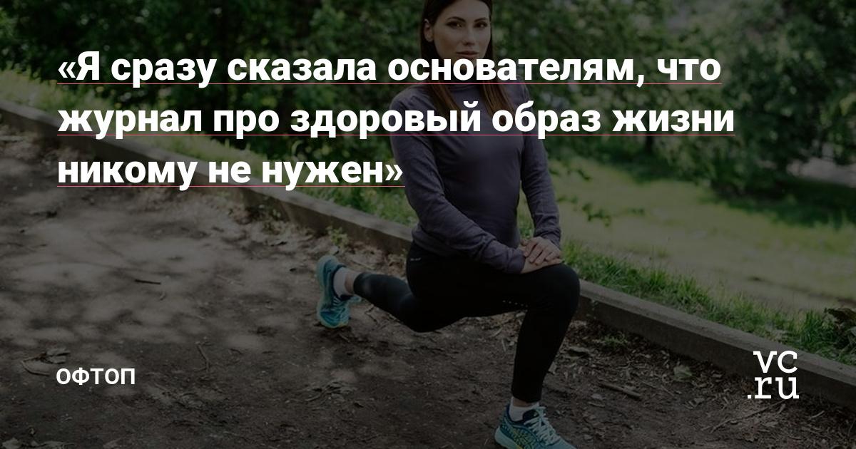 «Я сразу сказала основателям, что журнал про здоровый образ жизни никому не  нужен» — Офтоп на vc.ru ced85819940