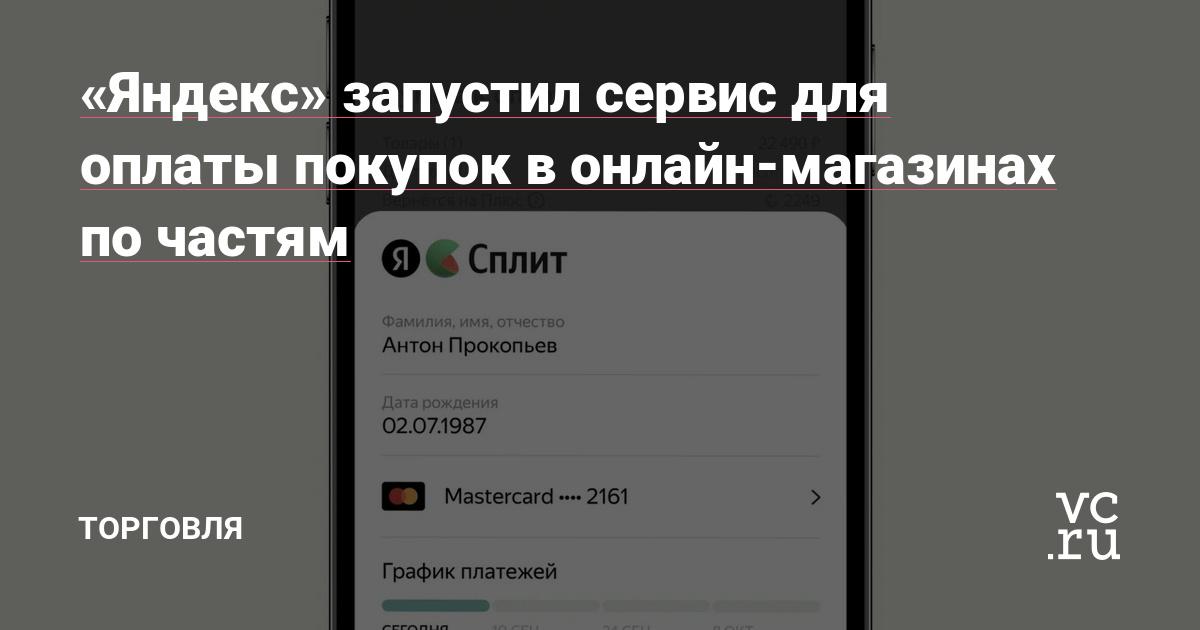 «Яндекс» запустил сервис для оплаты покупок в онлайн-магазинах по частям