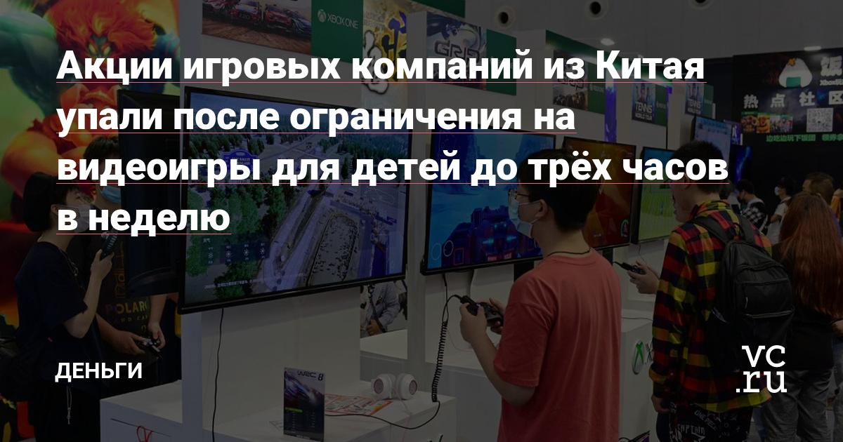 Акции игровых компаний из Китая упали после ограничения на видеоигры для детей до трёх часов в неделю