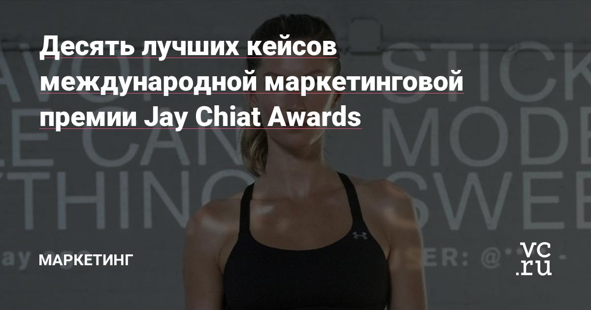 Десять лучших кейсов международной маркетинговой премии Jay Chiat Awards — Маркетинг на vc.ru
