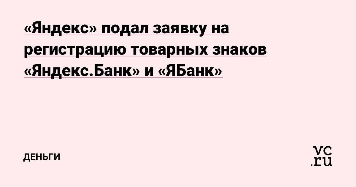 «Яндекс» подал заявку на регистрацию товарных знаков «Яндекс.Банк» и «ЯБанк»