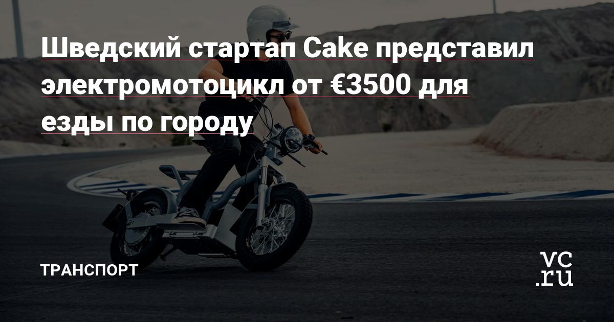 Шведский стартап Cake представил электромотоцикл от €3500 для езды по городу