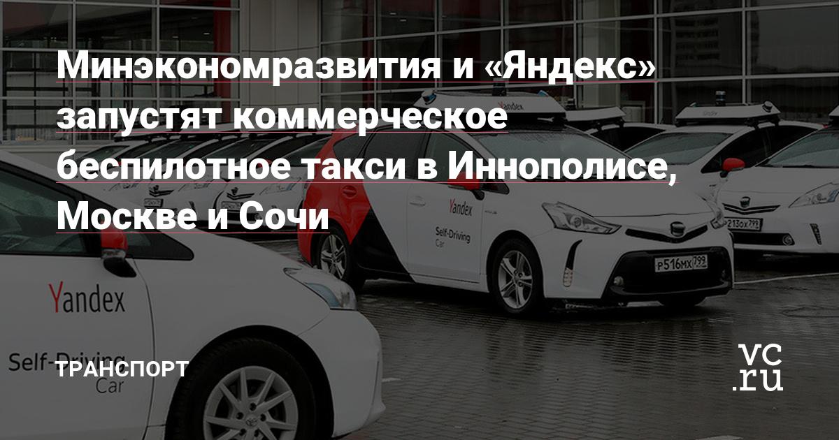 Минэкономразвития и «Яндекс» запустят коммерческое беспилотное такси в Иннополисе, Москве и Сочи