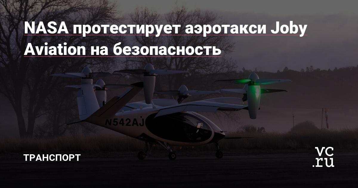 NASA протестирует аэротакси Joby Aviation на безопасность