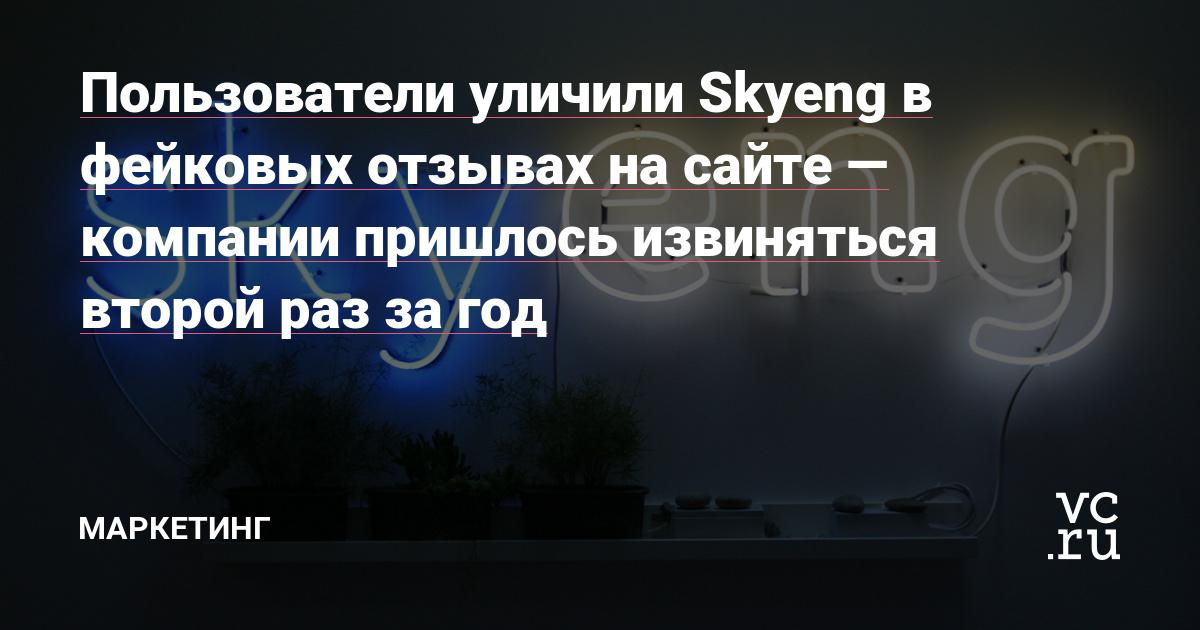 Пользователи уличили Skyeng в фейковых отзывах на сайте — компании пришлось извиняться второй раз за год