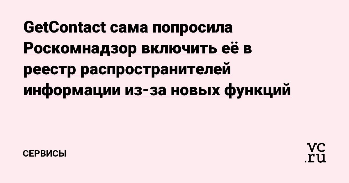 GetContact сама попросила Роскомнадзор включить её в реестр распространителей информации из-за новых функций
