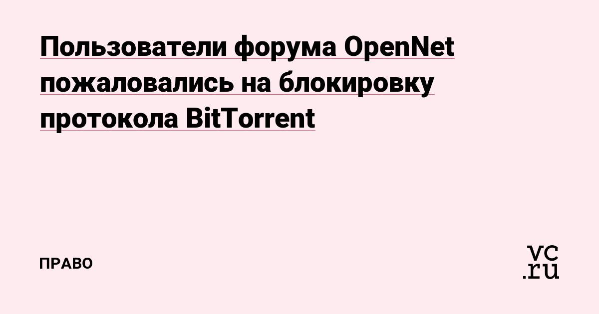 Пользователи форума OpenNet пожаловались на блокировку протокола BitTorrent