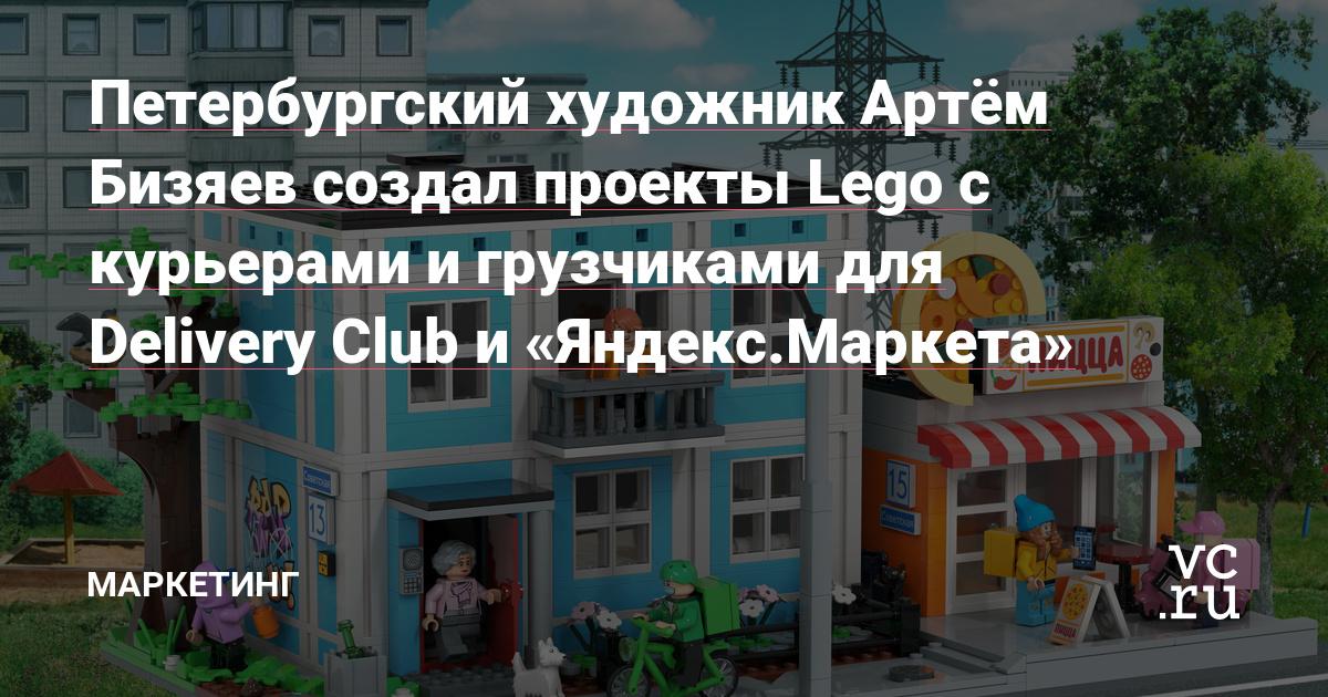 Delivery Club и «Яндекс.Маркет» показали свои проекты для Lego с курьерами и грузчиками