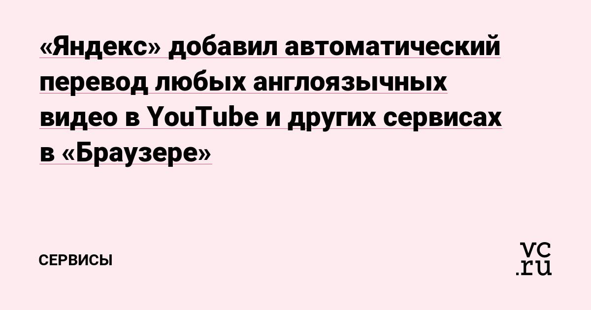 «Яндекс» добавил автоматический перевод любых англоязычных видео в YouTube и других сервисах в «Браузере»