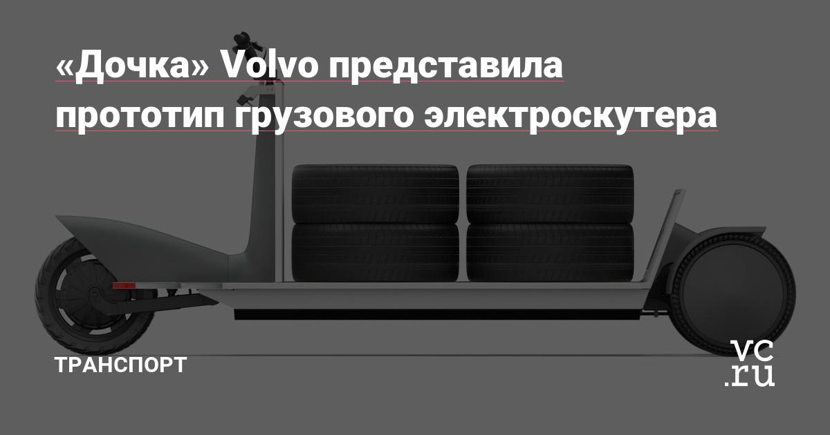 «Дочка» Volvo представила прототип грузового электроскутера
