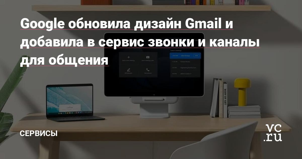 Google обновила дизайн Gmail и добавила в сервис звонки и каналы для общения