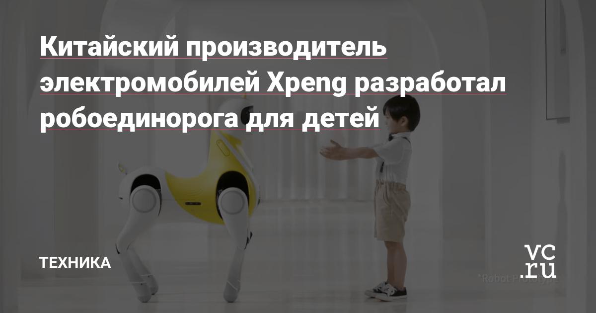 Китайский производитель электромобилей Xpeng разработал робоединорога для детей