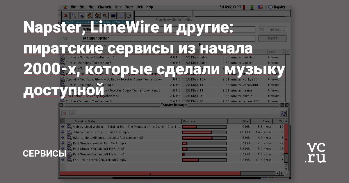 Napster, LimeWire и другие: пиратские сервисы из начала 2000-х, которые сделали музыку доступной