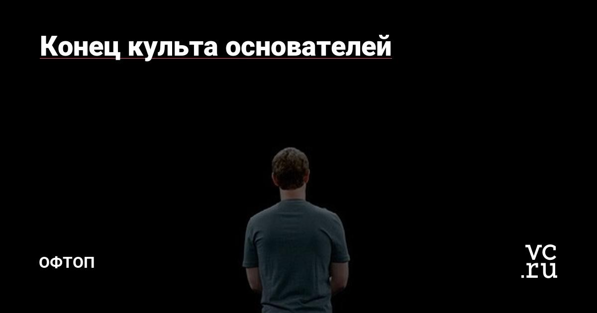 Конец культа основателей — Офтоп на vc.ru