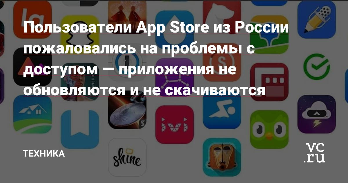 Пользователи App Store из России пожаловались на проблемы с доступом — приложения не обновляются и не скачиваются