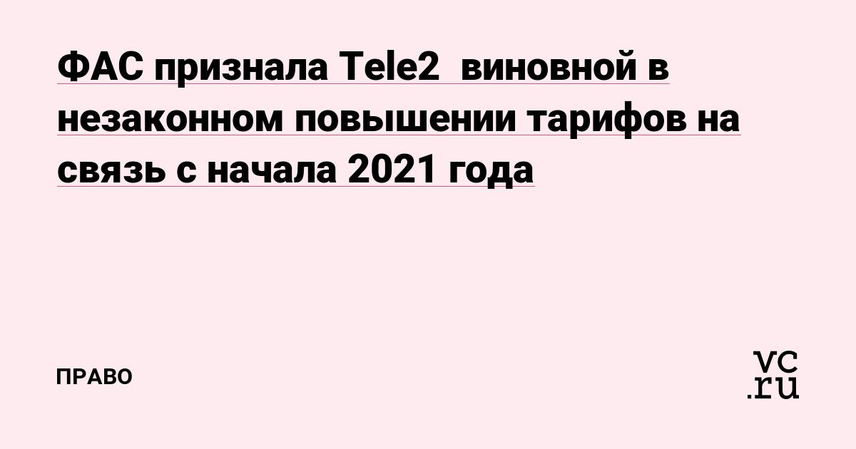 ФАС признала Tele2  виновной в незаконном повышении тарифов на связь с начала 2021 года