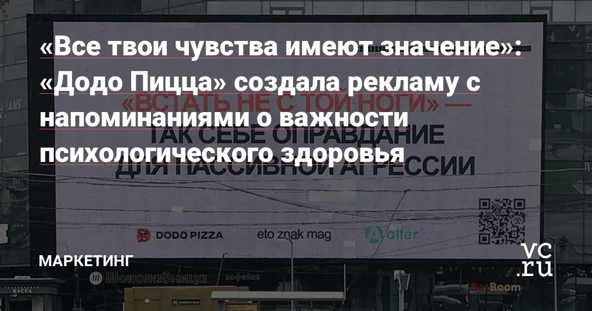 «Все твои чувства имеют значение»: «Додо Пицца» создала рекламу с напоминаниями о важности психологического здоровья