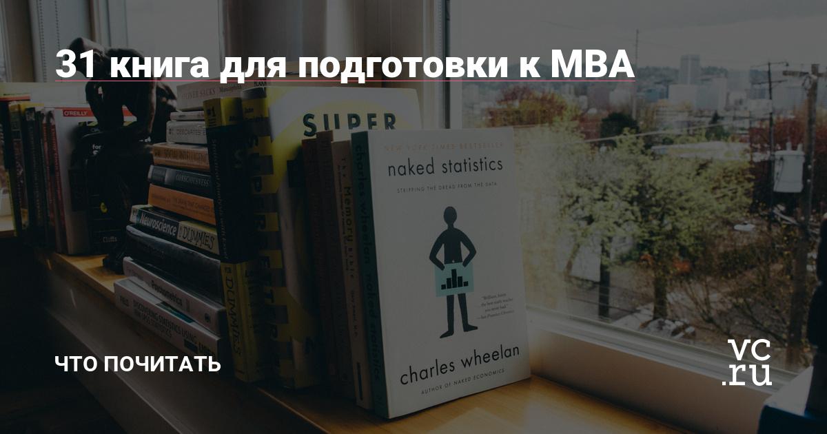 31 книга для подготовки к MBA — Оффтоп на vc.ru