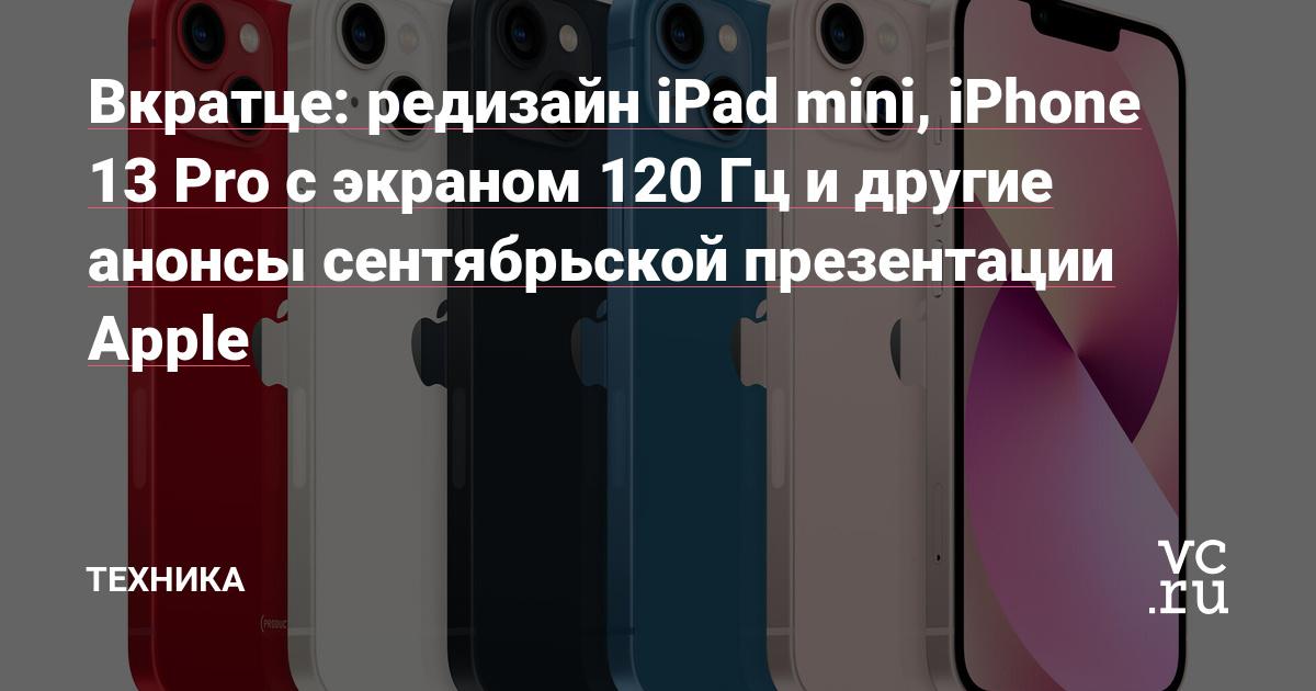 Вкратце: редизайн iPad mini, iPhone 13 Pro с экраном 120 Гц и другие анонсы сентябрьской презентации Apple
