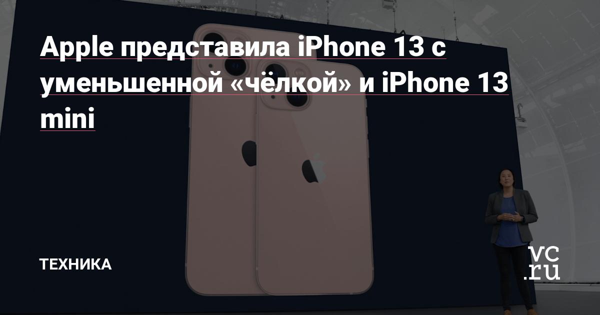 Apple представила iPhone 13 с уменьшенной «чёлкой» и iPhone 13 mini