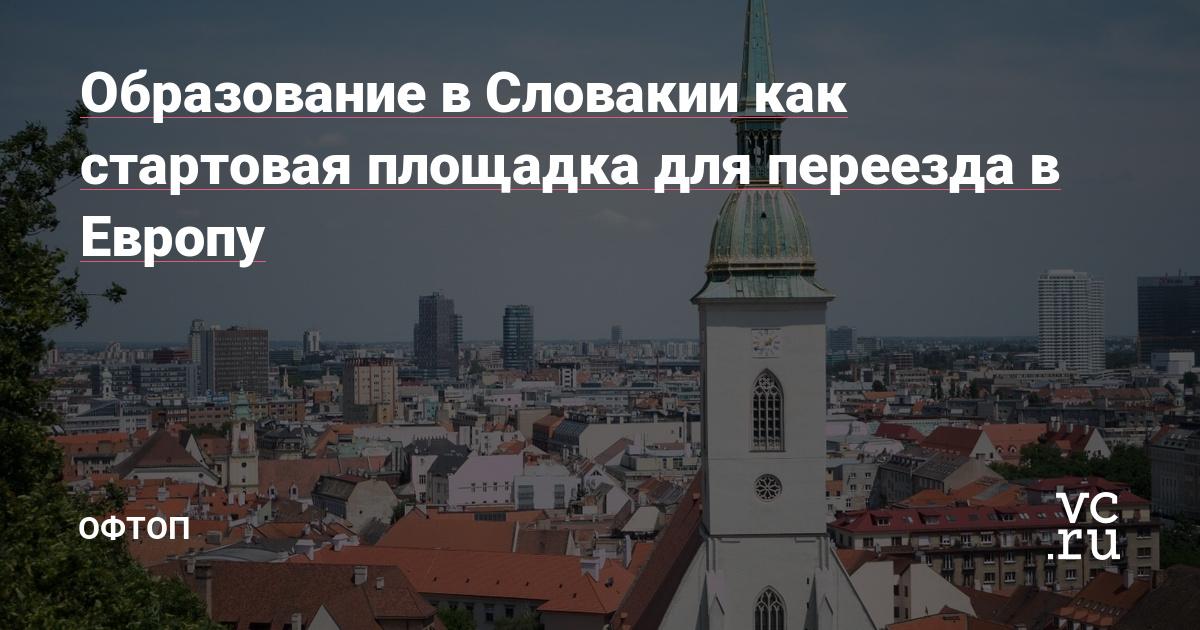 Студенческий внж в словакии оформить google летище сарафово полети от бг за словакия