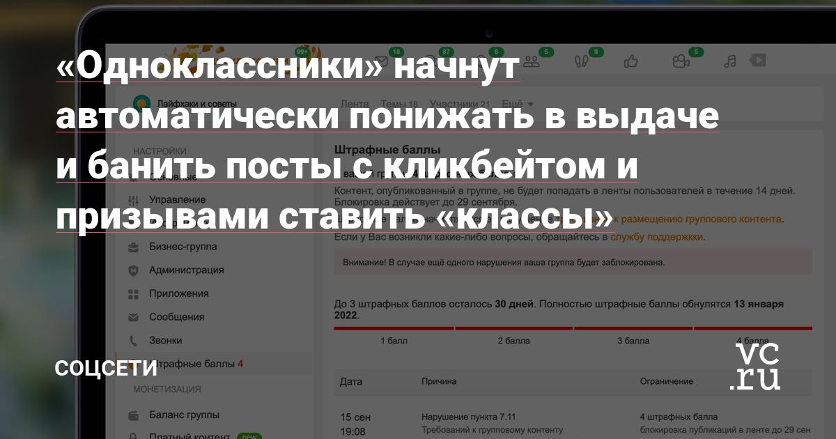 «Одноклассники» начнут автоматически понижать в выдаче и банить посты с кликбейтом и призывами ставить «классы»