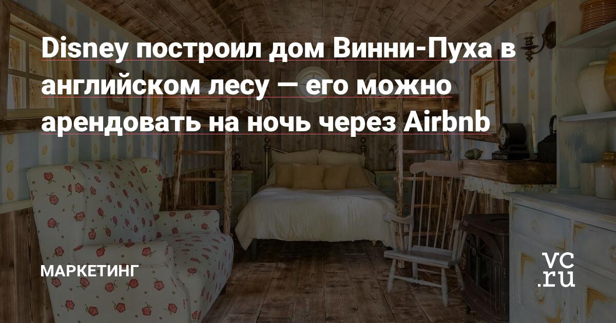 Disney построил дом Винни-Пуха в английском лесу — его можно арендовать на ночь через Airbnb