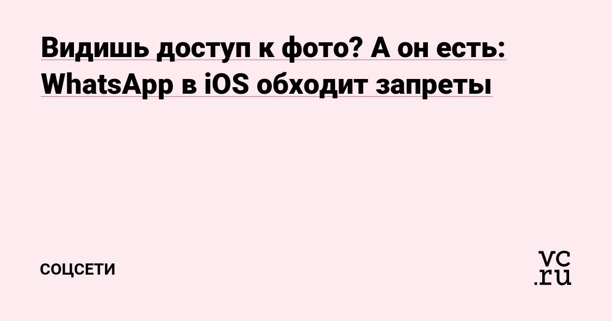 Видишь доступ к фото? А он есть: WhatsApp в iOS обходит запреты