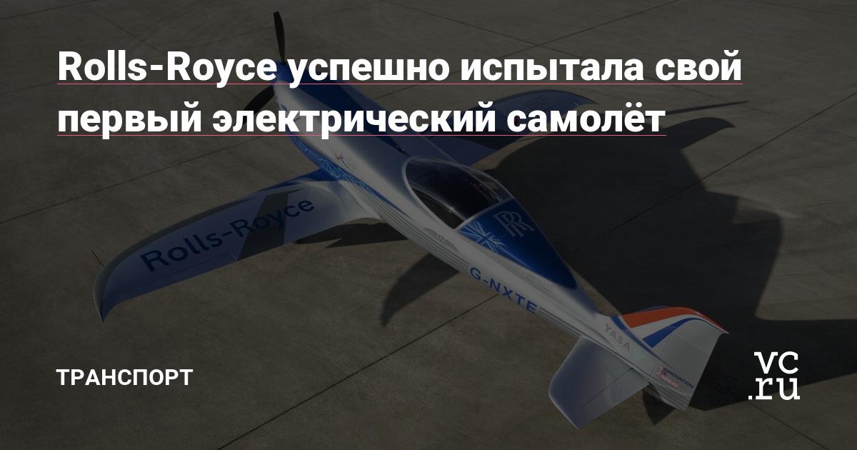 Rolls-Royce успешно испытала свой первый электрический самолёт