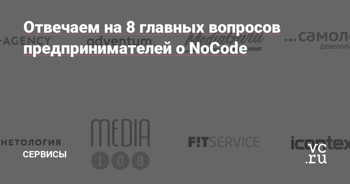 Отвечаем на 8главных вопросов предпринимателей о NoCode