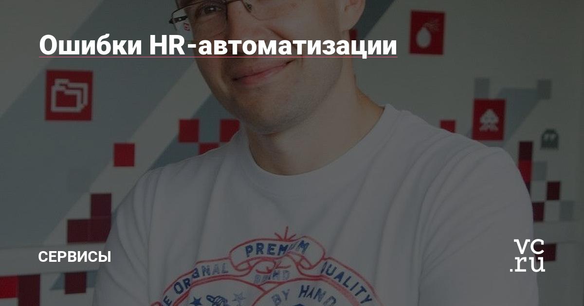 Ошибки HR-автоматизации