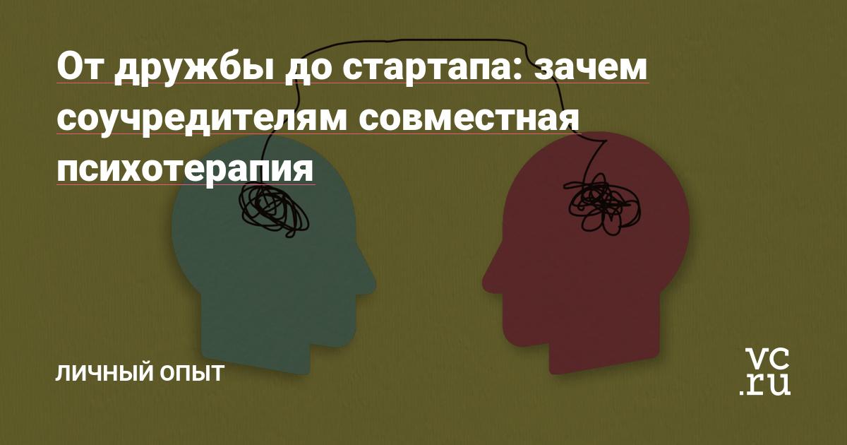 От дружбы до стартапа: зачем соучредителям совместная психотерапия