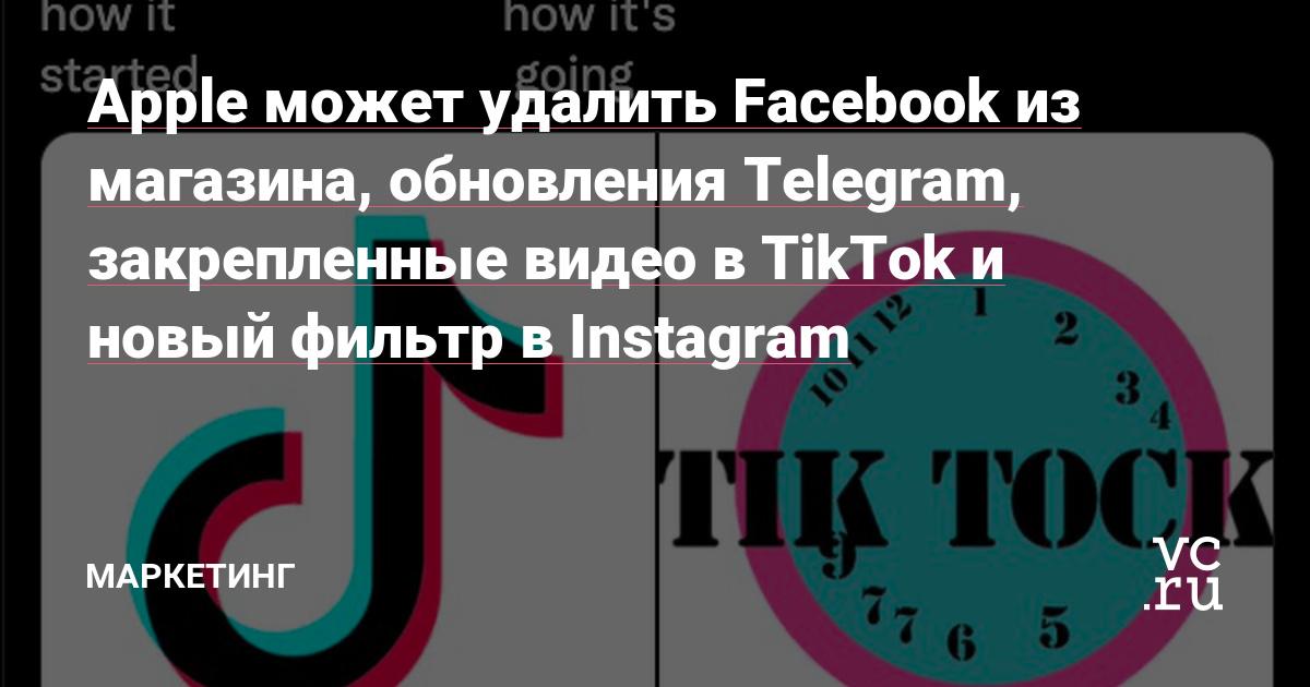 Apple может удалить Facebook из магазина, обновления Телеграм, закрепленные видео в Тик Ток и новый фильтр в Инстаграм
