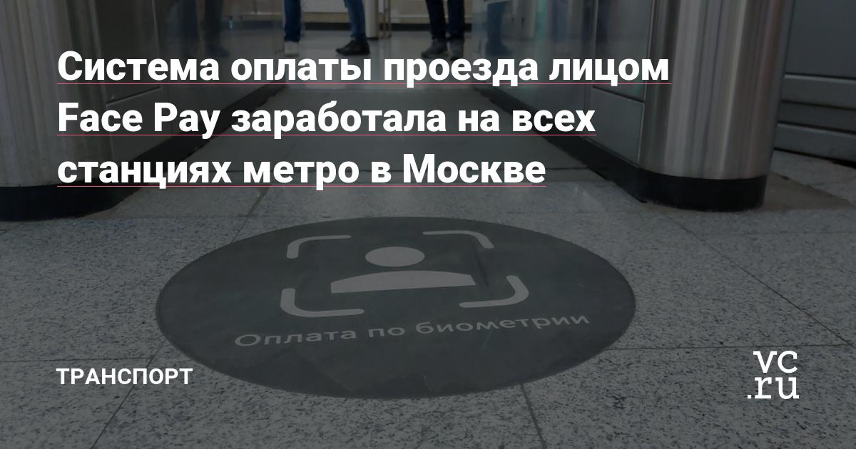 Система оплаты проезда лицом Face Pay заработала на всех станциях метро в Москве