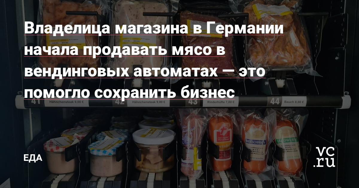 Владелица магазина в Германии начала продавать мясо в вендинговых автоматах — это помогло сохранить бизнес