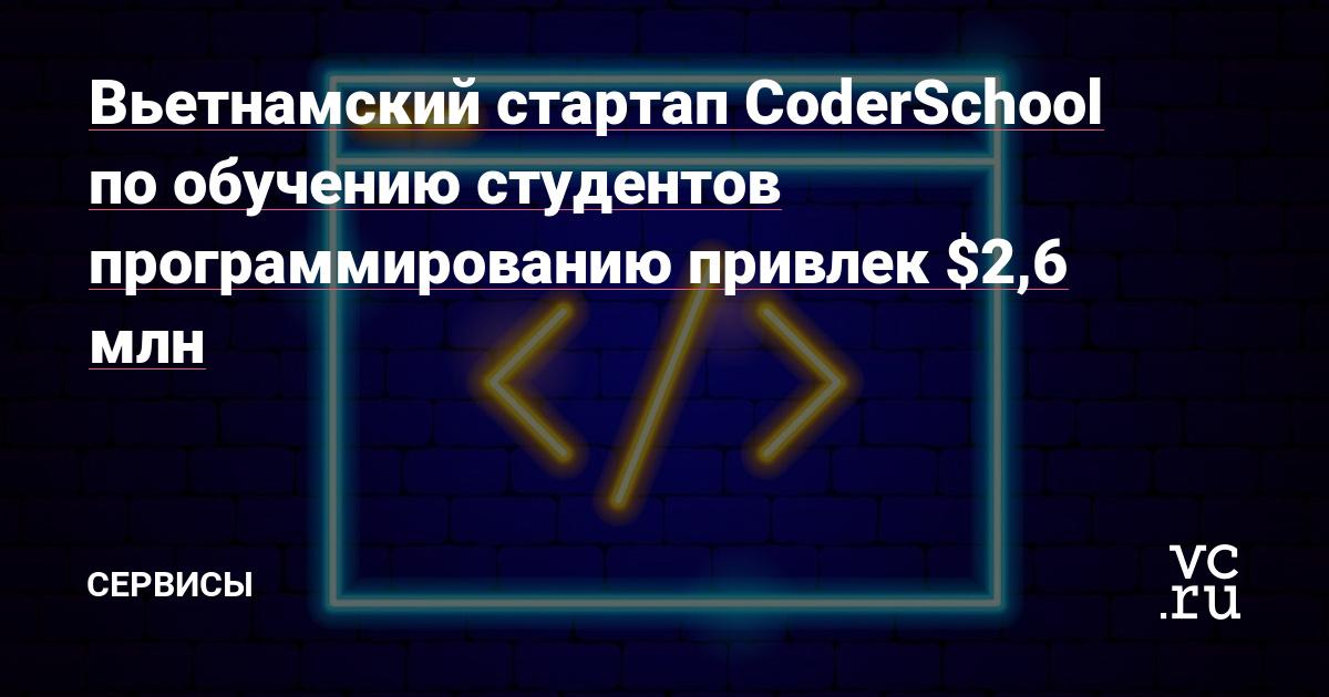 Вьетнамский стартап CoderSchool по обучению студентов программированию привлек $2,6 млн