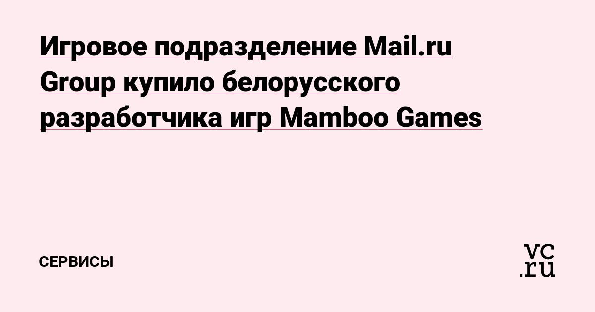 Игровое подразделение Mail.ru Group купило белорусского разработчика игр Mamboo Games