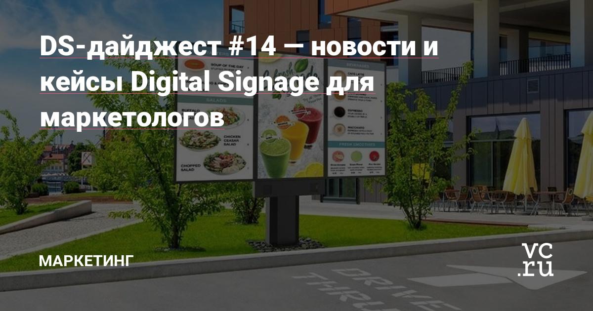 DS-дайджест #14 — новости и кейсы Digital Signage для маркетологов