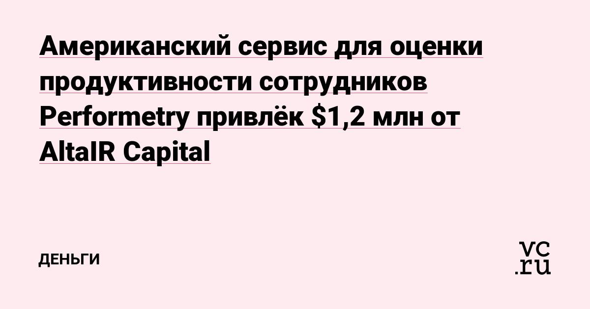 Сервис для оценки продуктивности сотрудников Performetry выходцев из России и Украины привлёк $1,2 млн от AltaIR Capital