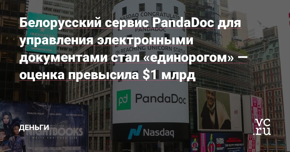 Белорусский сервис PandaDoc для управления электронными документами стал «единорогом» — оценка превысила $1 млрд
