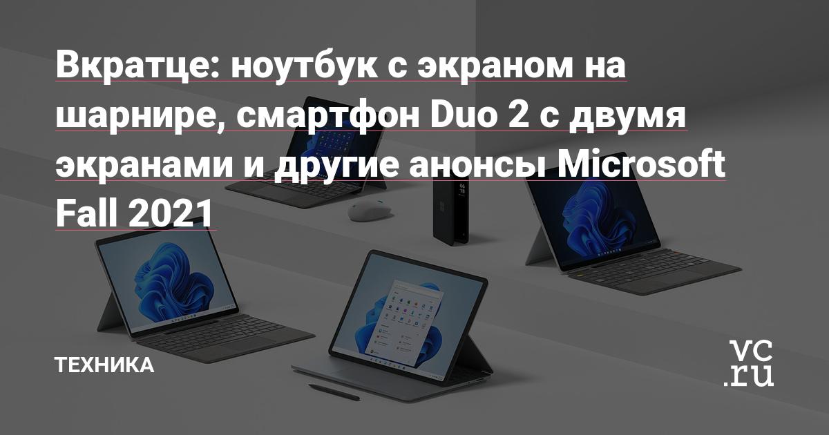 Вкратце: ноутбук с экраном на шарнире, смартфон Duo 2 с двумя экранами и другие анонсы Microsoft Fall 2021