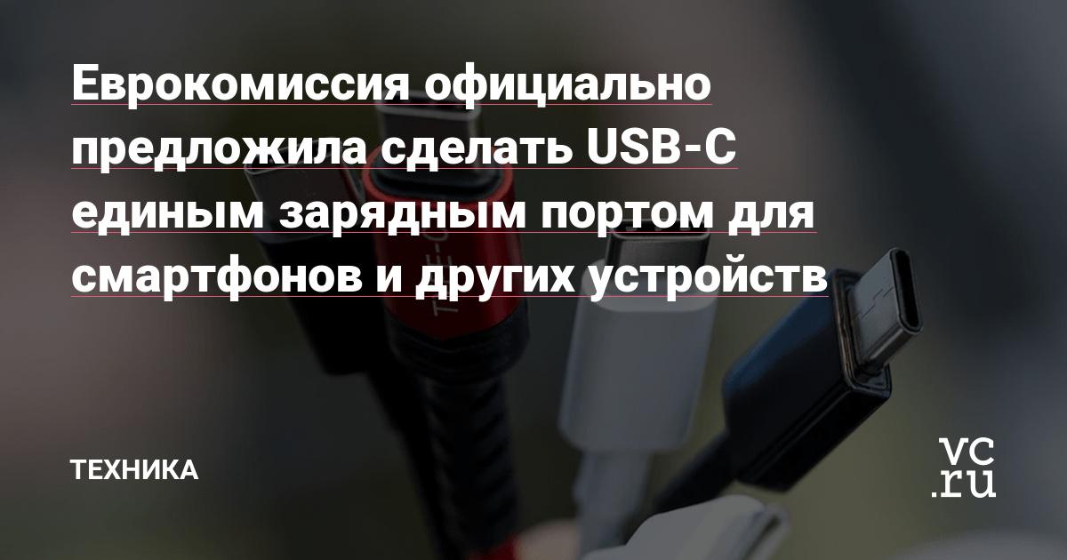 Еврокомиссия официально предложила сделать USB-C единым зарядным портом для смартфонов и других устройств
